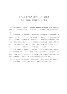SPAC—静岡県舞台芸術センター 芸術局 創作・技術部、制作部 スタッフ