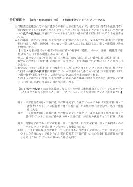 打順誤り 【参考・野球規則 6・07】 *指摘は全てアピールプレーである