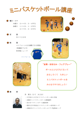 """""""友情・ほほえみ・フェアプレー"""" ボールとともだちになって"""
