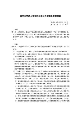 国立大学法人東京医科歯科大学職員兼業規則(268KB)