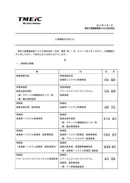 人事異動のお知らせ[PDF/0.1MB] - TMEIC 東芝三菱電機産業システム