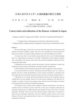 日本におけるラムサール条約湿地の保全と利用 - Hiroshima University