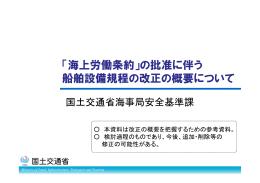 「海上労働条約」の批准に伴う 船舶設備規程の改正の
