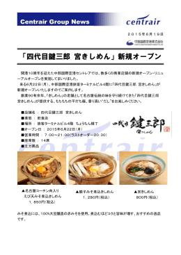 「四代目鍵三郎 宮きしめん」新規オープン