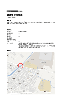 鎌倉街道宮橋跡