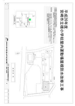 平 成 26年 度 宮 崎 市 立 檍 小 学 校 屋 内 運 動 場 屋 根 防 水 改 修 工