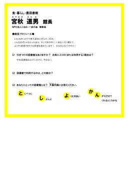 宮 秋 道 男 - 東久留米市立図書館