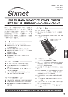 IP67防水 軍事用ギガビットイーサネットスイッチ