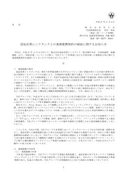 道紀忠華シンクタンクとの業務提携契約の締結に関するお知らせ
