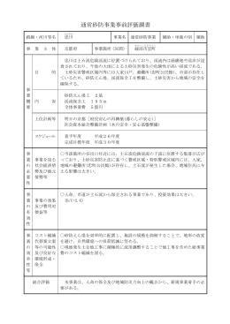 事前評価調書(PDF:602KB)