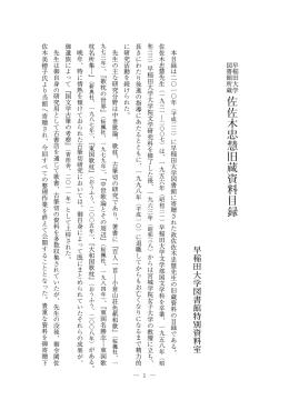 佐佐木忠慧旧蔵資料目録