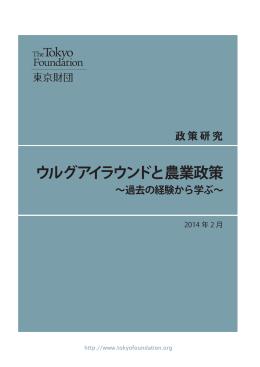 「ウルグアイラウンドと農業政策~過去の経験から学ぶ」(PDF)
