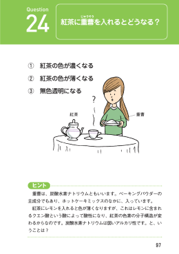 紅茶に重曹を入れるとどうなる?