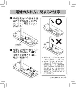 電池の入れ方に関するご注意