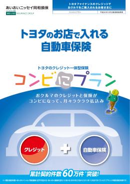 トヨタのお店で入れる 自動車保険