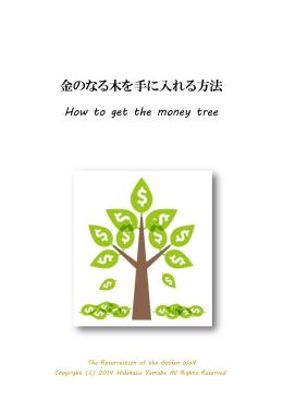 金のなる木を手に入れる方法