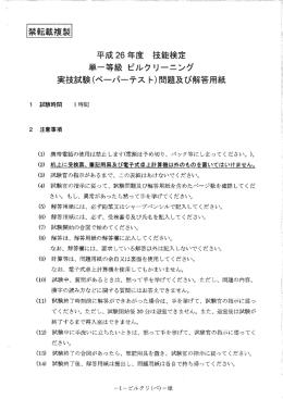ビルクリーニング技能検定実技ペーパーテスト問題及び正答(PDF)