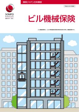 ビル機械保険 - 木下保険事務所