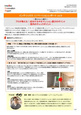 インテリックスリノベーションレポート vol.9