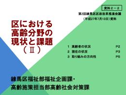 資料2-2 区における高齢分野の現状と課題(2)(PDF:461KB)