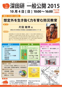 深田研 一般公開 2015 - 公益財団法人深田地質研究所