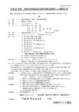 尼崎市テニス協会
