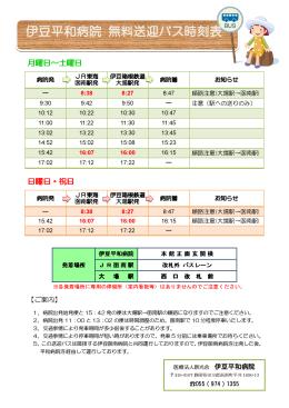 伊豆平和病院 無料送迎バス時刻表 無料送迎バス時刻表 無料送迎バス