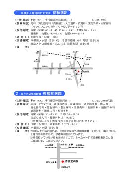 1 医療法人財団同仁記念会 明和病院 (住所・電話)  101