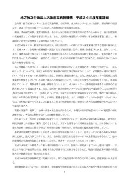 地方独立行政法人大阪府立病院機構 平成26年度年度計画