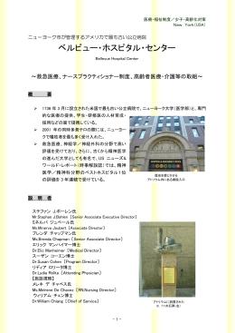 ベルビュー・ホスピタル・センター(PDF:632KB)