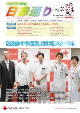 Vol. 38 平成27年6月発行