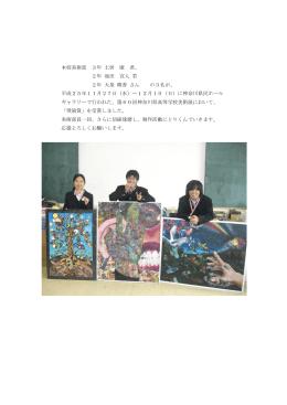 第60回神奈川県高等学校美術展