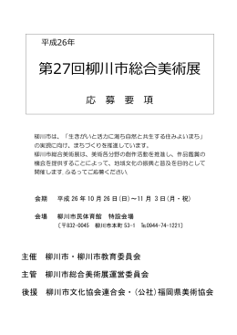 第27回柳川市総合美術展
