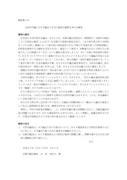 陳情第1号 大河内市議に9月市議会で正式に誠実な謝罪を