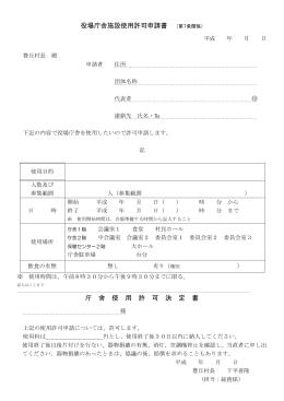 役場庁舎施設使用許可申請書 (第7条関係) 庁 舎 使 用 許 可 決 定 書
