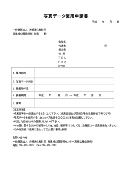 写真データ使用申請書 [PDF 112KB]