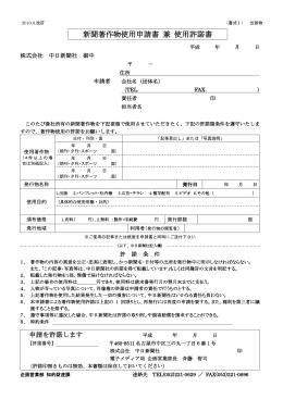 新聞著作物使用申請書 兼 使用許諾書
