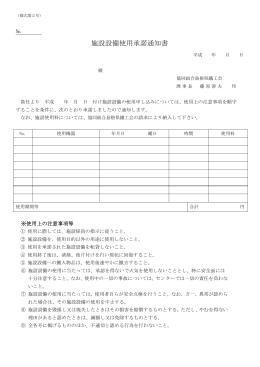 施設設備使用承諾通知書 - 協同組合島根県鐵工会