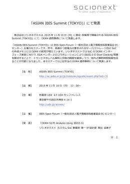 「ASIAN IBIS Summit (TOKYO)」にて発表します