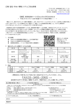 FAX(03-3455-2063) にて