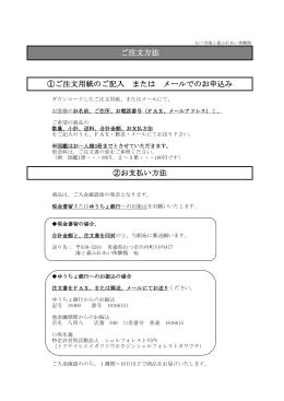 ご注文方法 ①ご注文用紙のご記入 または メールでのお申込み ②お
