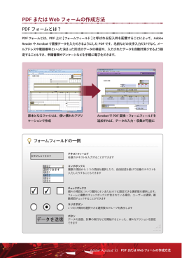 PDF または Web フォームの作成方法
