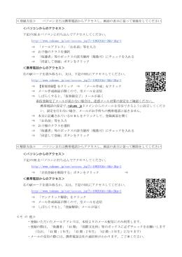 ≪登録方法≫ パソコンまたは携帯電話からアクセスし、画面の表示
