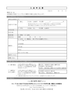 入 会 申 込 書 FAX 03-5275-5617 または