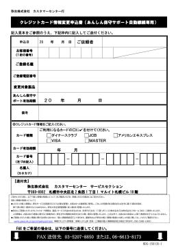 FAX 送信先 03-5207-8850 または、06-6613-8173