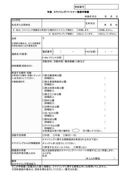 登録番号 ふりがな 氏名または団体名 年 月 日 住所 電話番号 ( ) F