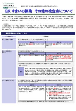 1.普通保険約款の明確化・改定