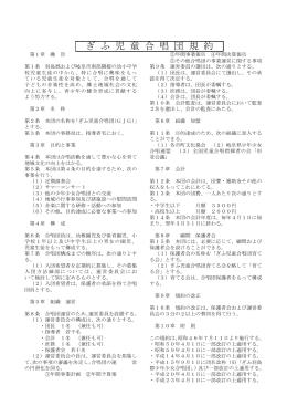こちら! - ぎふ児童合唱団