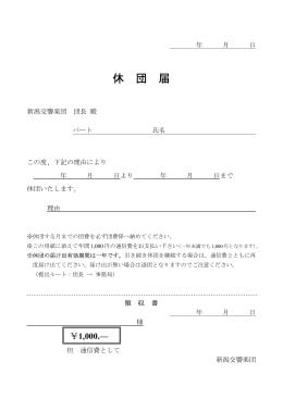 休 団 届 - 新潟交響楽団