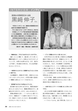 インタビュー 国境なき医師団日本会長 黒﨑伸子さん